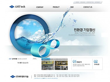 AMT Tech