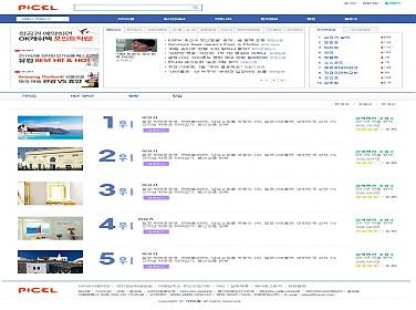 PICKL 해외여행정보 가이드 홈페이지제작
