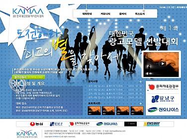 한국광고모델에이전시협회