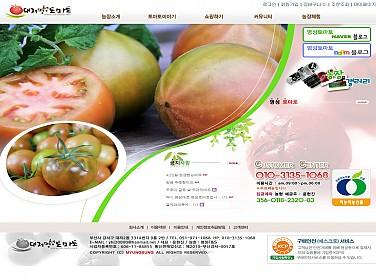 대저명성토마토
