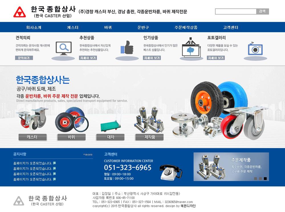 한국종합상사
